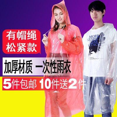 兒童 雨衣 正韓 旅游戶外一次性雨衣加厚成人兒童便攜式透明旅行徒步簡易防水6-21