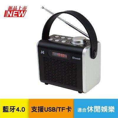 【免運費】JS 淇譽電子 JR-104 藍牙收音機