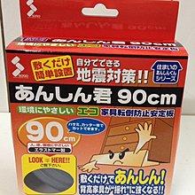 尋寶新天地*日本進口 (大力士君家具防震板-90CM / 1入) 有效防止小朋友攀爬櫥櫃.置物櫃等發生傾倒.造成傷害危險