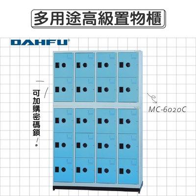 DAHFU大富 ABS塑鋼門片 藍色多用途高級置物櫃 【MC-6020C】 收納櫃 鞋櫃 辦公用品 居家收納