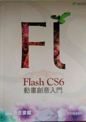 Flash cs6動畫創意入門(有光碟) 巨匠電腦