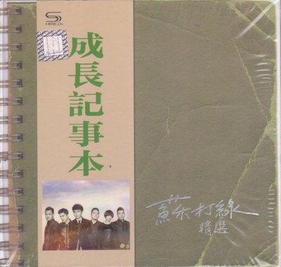 SHMCD 蘇打綠 成長記事本(2CD)