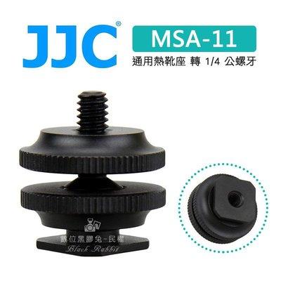 數位黑膠兔【JJC MSA-11 熱靴座 通用熱靴座 轉 1/4 公螺牙】 螺絲 魔術手 閃光燈 補光燈 支架 轉接座