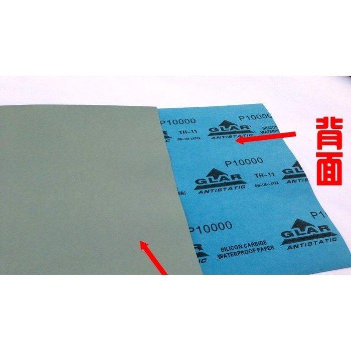 正宗GLAR格蘭仕進口研磨砂紙3000-10000目 水砂紙,比勇士比富士星好用