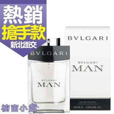 ☆櫥窗小姐☆ Bvlgari MAN 寶格麗 當代 男性淡香水 100ml 可面交 含稅價
