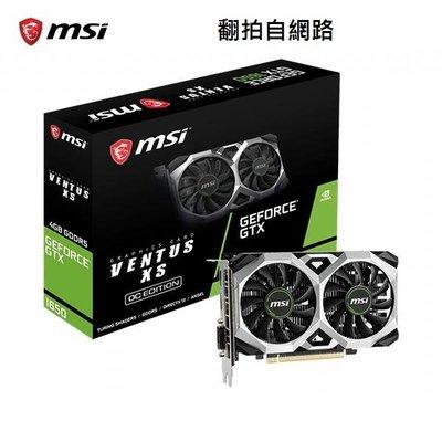 @電子街3C 特賣會@全新微星MSI GTX1650 VENTUS XS 4G OC 顯示卡 1650
