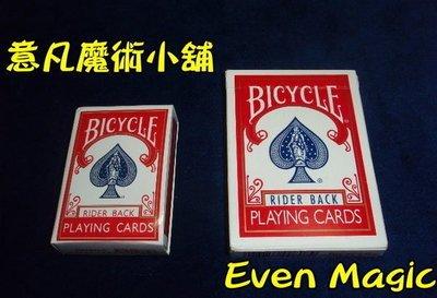 【意凡魔術小舖】 牌盒縮小 安親班教學 魔術道具批發 撲克牌魔術道具批發
