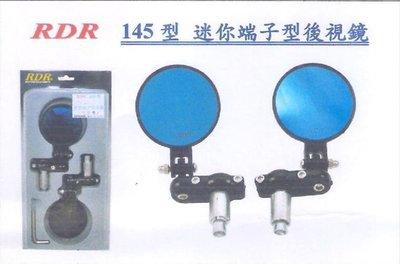 RDR 145型 迷你端子型後視鏡組(藍鏡)