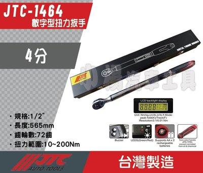 【小楊汽車工具】JTC 1464 數字型扭力扳手1/2 10~200Nm 565mm長 4分 數字型 扭力板手