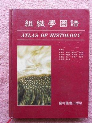 hs47554351   組織學圖譜   Atlas of histology∣ISBN:9576160170│藝軒│張東杰