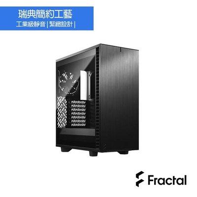 【熊讚電腦】免運費 Fractal Design Define 7 Compact Black TG Dark 機殼 淺