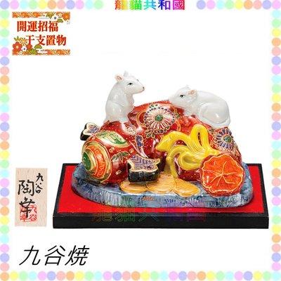※龍貓共和國※日本製《2020年干支子年九谷燒 日式 彩繪鼠運亨通聚寶盆 陶瓷招財鼠 招錢鼠化太歲》 擺飾新年禮物