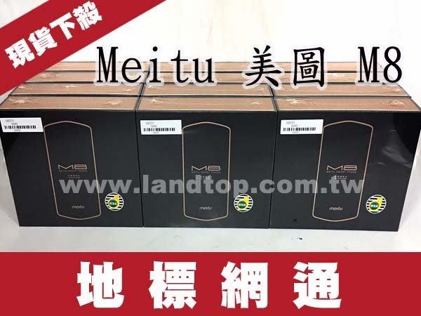 地標網通-中壢地標→美圖新機 Meitu M8 MP1603 自拍神器M6升級手機空機最低價6990元-可搭門號專案價