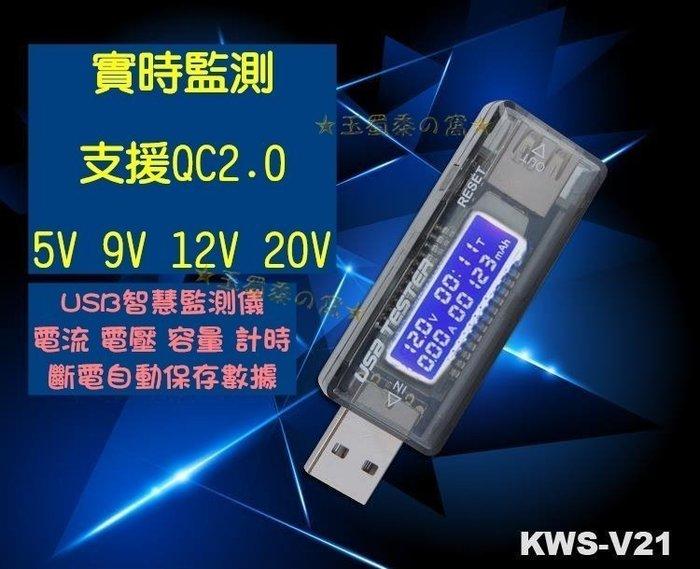 USB電壓電流表 可測高通QC2.0 3.0快充 閃充KWS-V21檢測器 測試電池容量 測電流測電壓【玉蜀黍的窩】