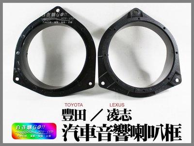 2015 is250 汽車 音響 喇叭框 喇叭墊 喇叭套 喇叭蓋~自在購 桃園市