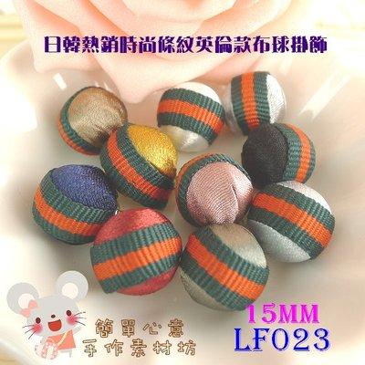 LF023【每個16元】15MM韓國熱銷款時尚條紋英倫風布藝球球掛飾(10色)☆髮飾耳環半成品包包吊飾【簡單心意素材坊】