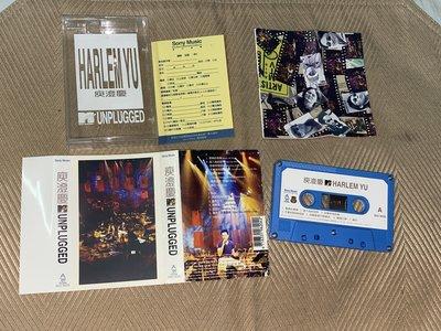 【李歐的音樂】SONY音樂1996 庾澄慶 哈林 HARLEM YU UNPLUGGED 整晚的音樂 快樂頌 錄音帶
