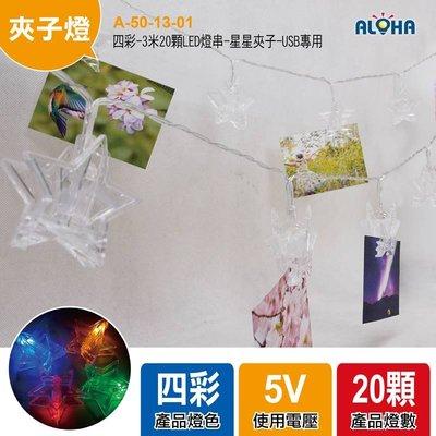 LED聖誕燈USB頭【A-50-13-01】四彩-3米20顆LED燈串-星星夾子/led燈泡 五角星 卡片燈 造型燈