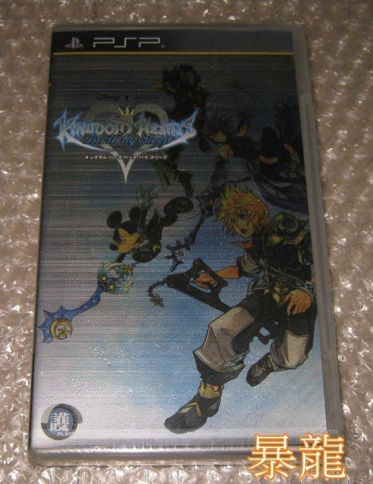 暴龍~PSP 原版軟體~ 王國之心:夢中降生 亞洲日文版 全新商品 (實物拍攝)