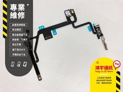高雄『鴻宇通訊』Apple iPhone 8 Plus 音量開機排線 音量鍵無反應/靜音亂跳  高雄現場專業手機維修