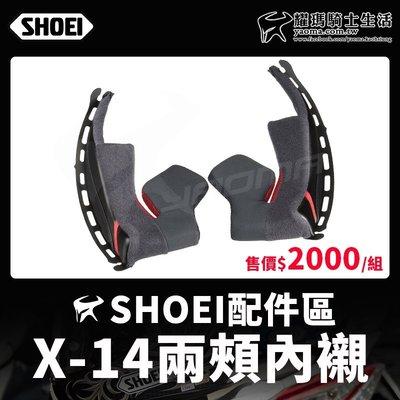 預購 SHOEI安全帽 X-14 X14 原廠配件 兩頰內襯 三角 耳襯 兩頰內裡 耀瑪騎士生活機車部品