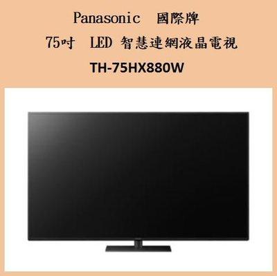Panasonic 國際牌 75吋 4K 六原色 LED 智慧連網液晶電視 *TH-75HX880W*