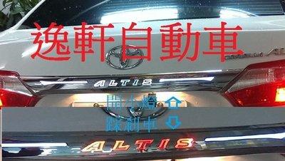 (逸軒自動車)TOYOTA 原廠 11代 Altis 雙色 LED 鍍鉻後箱蓋飾條Z版 尊爵 豪華 專用款原廠精品