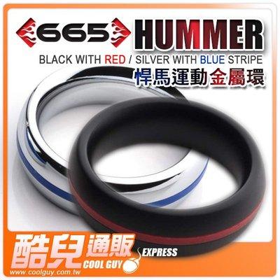 美國 665 悍馬運動金屬環 HUMMER COCK RING 兼顧威猛與時尚感