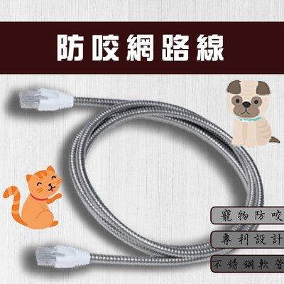 寵物防咬專利👍Beetle 防咬RJ45網路線(1.8M) 不鏽鋼軟管 高速傳輸 鍍金接頭 另有延長線/傳輸線