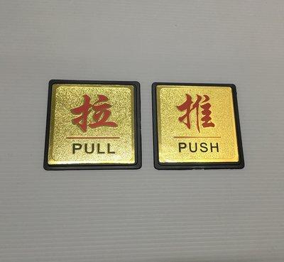 【SPSP】開門警示貼 金箔 拉 推 PULL PUSH 色彩鮮明 大小適中 玻璃門貼紙 警示貼紙 立體貼紙 安全警示