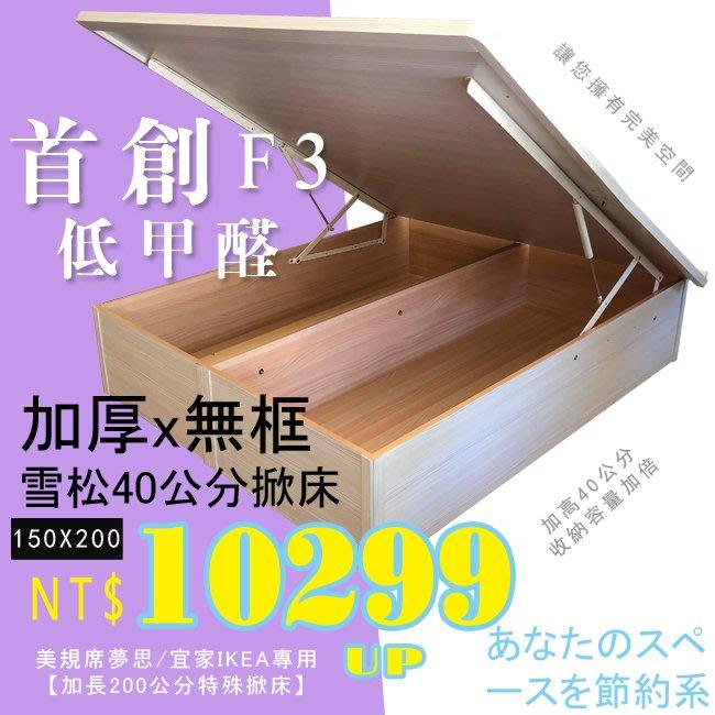 HOME MALL~雪松色F3低甲醛加厚無邊框/美規席夢思/IKEA150X200公分專用加高40公分掀床 $10299