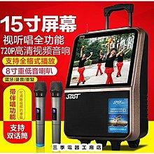【三季工廠店】戶外便攜式音響移動KTV點歌機 廣場舞音響 拉桿音響S3J1128