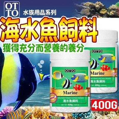 【🐱🐶培菓寵物48H出貨🐰🐹】(送購物金200元)台灣OTTO》水族FF-16XL海水魚飼料-400g自取不打折