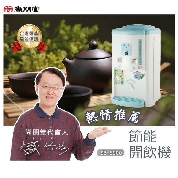 【信源電器】7公升 尚朋堂節能開飲機SB-8900