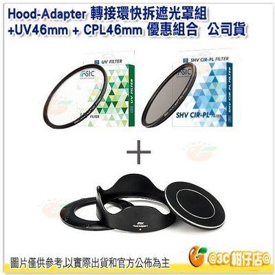 STC Hood-Adapter 轉接環 快拆 遮光罩組 + UV + CPL 46mm RX100M6