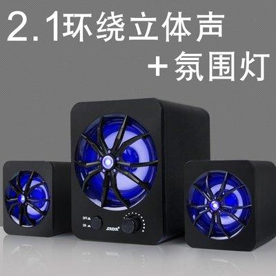 D-207電腦音響發光七彩燈迷你手機音...