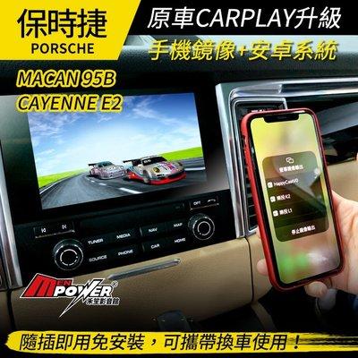 MACAN 95BCAYENNE E2 原車CARPLAY升級 手機鏡像+安卓系統 隨插即用免安裝【禾笙影音館】