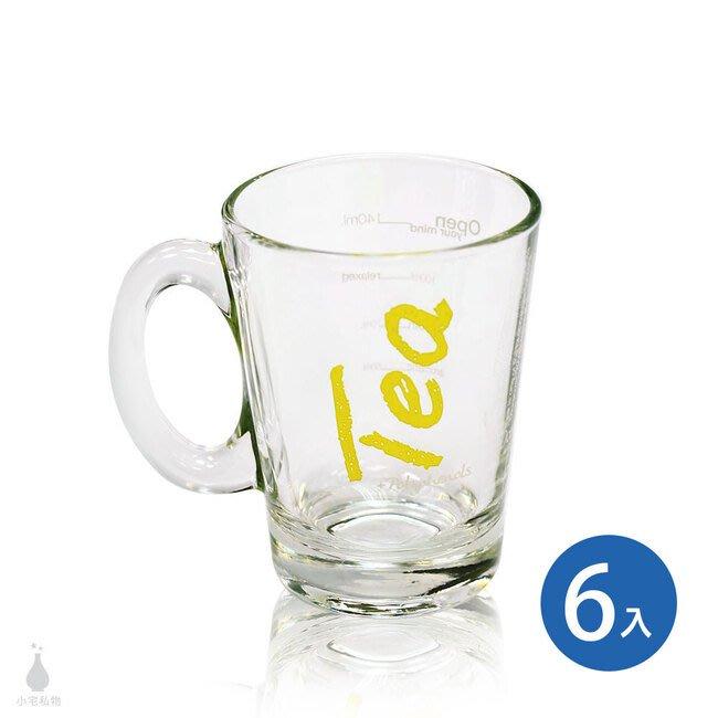 ☘小宅私物☘ Ocean GET Relax 紅茶杯 (6入) 玻璃杯 水杯 茶杯 飲料杯 刻度杯 現貨附發票