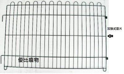 【優比寵物】3尺*2尺金屬靜電粉體烤漆強化組合式圍片/圍欄 促銷價{台灣製造}