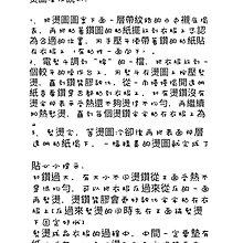 『ღIAsa 愛莎ღ手作雜貨』燙圖燙鑽服裝輔料配件燙畫DIY水鑽混彩蝴蝶(普通鑽)