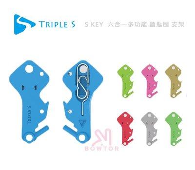 光華商場。包你個頭【TRIPLE S】 S Key 六合一 多功能 磁鐵 手機支架 SIM卡夾 退卡針 開瓶器  夜光
