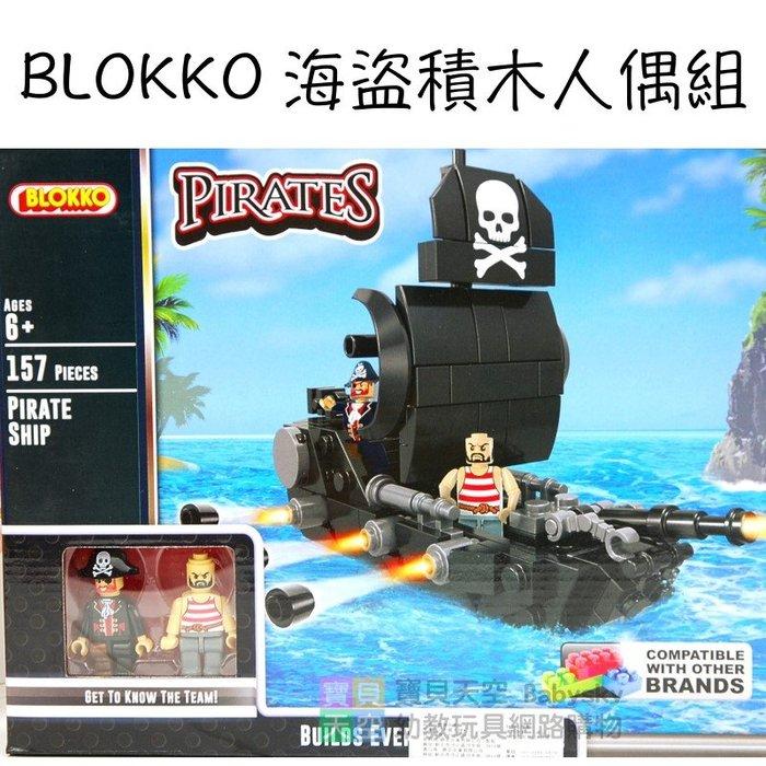 ◎寶貝天空◎【BLOKKO 海盜積木人偶組】小顆粒,中古海盜系列,海盜船海軍,可與LEGO樂高積木相容