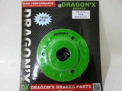 DRAGON X 強龍士 輕量化 高抓力 離合器 MANY JR VJR RX R1 高手 超咬合 免郵資