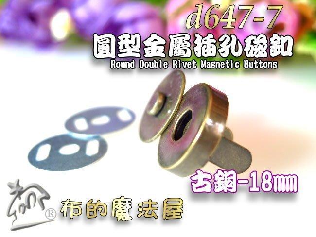 【布的魔法屋】d647-7古銅18mm圓形插孔磁釦(買10送1.釦,圓型插式磁扣,崁入式磁扣,拼布包包強力磁扣,磁鐵扣)