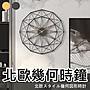 【台製機芯】幾何結構工藝掛鐘 鏤空時鐘 造...