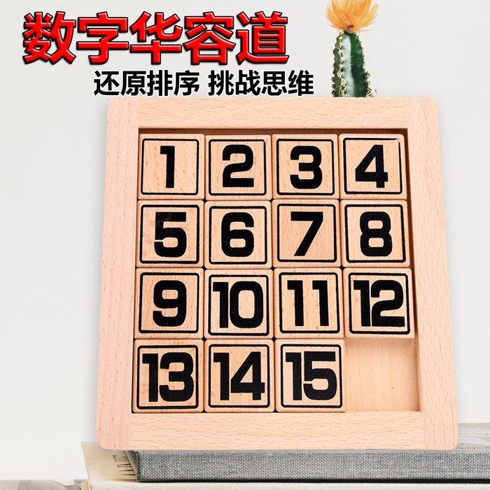 福福百貨~三國數字華容道滑動拼圖小學生兒童成人益智解題通關木製玩具~送收納袋