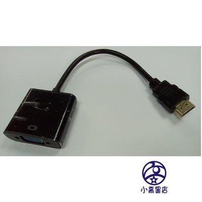 §小高黑店§【HDMI Port  轉 VGA(母)傳輸線15cm】X260 T460 IdaePad 皆可用