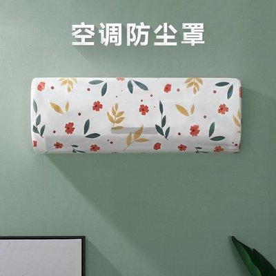 【AMAS】-印花掛機空調罩家用臥室全...