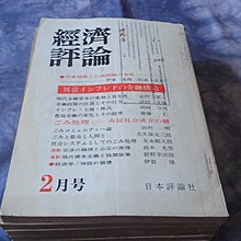 藍色小館7--------昭和49年2月.經濟評論