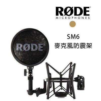『e電匠倉』RODE SM6 麥克風 防震架 避震 防震器 K2 NTK NT2000 NT1000 NT2A